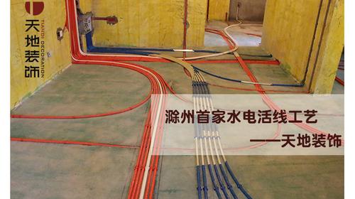 【天地工艺. 水电篇】惊艳你的眼球,滁州首家水电活线工艺!