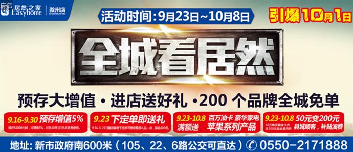 【居然之家滁州店】全城看居然引爆10.1,就要给你好看!