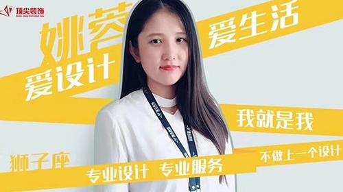 顶尖美女设计师姚蓉