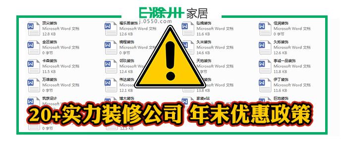 滁州20+实力装修公司年末优惠政策限时领取,不看就亏大了!