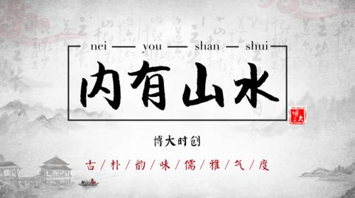 【艺境山城】古朴韵味 儒雅气度 560㎡◈中式