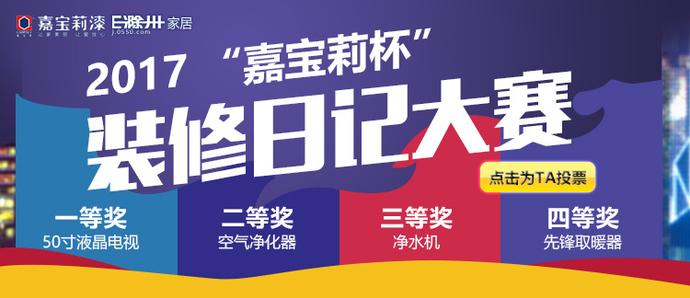 E滁州装修日记大赛,为你喜爱的日记投票