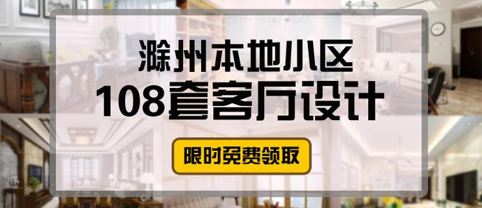 2018年客厅设计流行趋势:看滁州业主如何布置客厅!