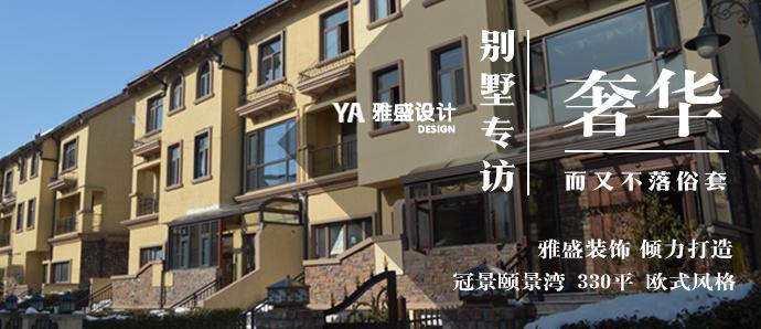 带你看看滁州有钱人都是怎么装修的!330平的大别墅进去就不想走了!