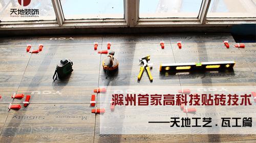 滁州首家高科技贴砖技术上线,引领工艺潮流的脚步从未停歇!