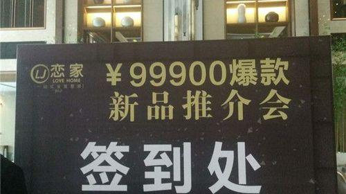 3.17日恋家装饰温徳姆酒店9.99万拎包住新品推介会圆满落幕!