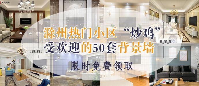 """汇总滁州热门小区""""炒鸡""""受欢迎的50套背景墙,限时免费领取哦"""