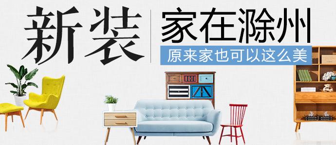 十三套《新装》案例及购买清单大集合!滁州人装修值得买的好物推荐!