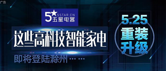 这些高科技产品将登陆滁州,改变滁州人的生活!