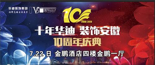 匠心十年  专筑福宅   华迪装饰十年庆典——滁州站