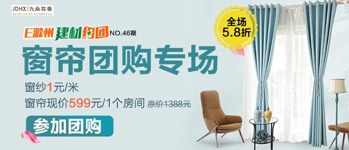 白纱帘1元/米,优质布帘599元/1个房间,27色可选