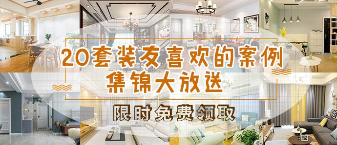 免费领取,精选20套装友喜欢的案例,滁州人喜欢的风格都在这了!