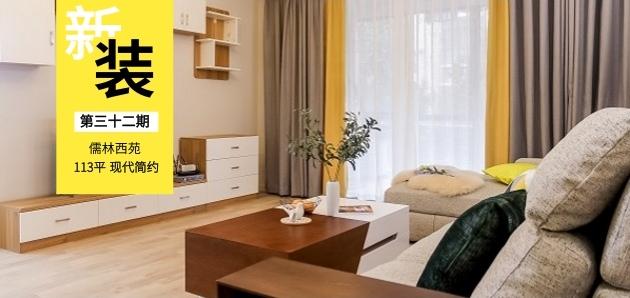 113平三口之家的现代简约新居——储物空间大到超乎你想象!