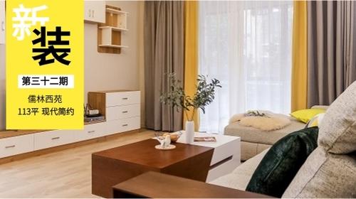 《新装》第三十二期:113平三口之家的现代简约新居——储物空间大到超乎你想象!