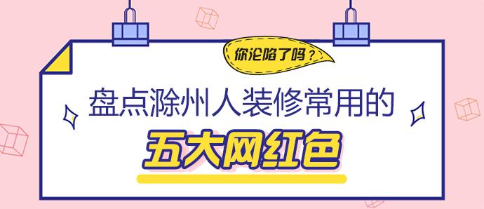 盘点滁州人装修常用的五大网红颜色,看看你沦陷了哪个?