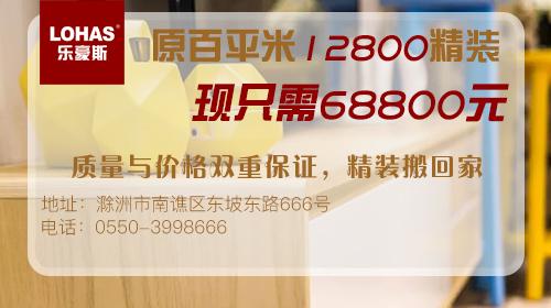 68800元精修抱回家