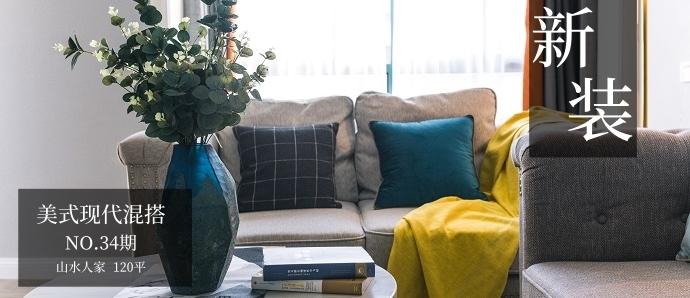 《新装》第三十四期:北欧小清新碰撞现代美式风 理想中的混搭婚房