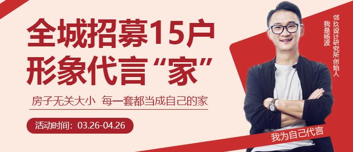 """【邻玖装饰】春季样板间征集,全城寻找15户形象代言""""家""""!"""