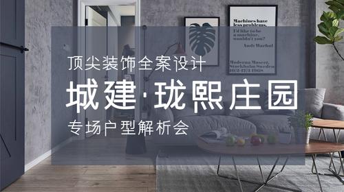 【公益在行动·2019】 ◤北京城建·珑熙庄园◢户型专场解析会