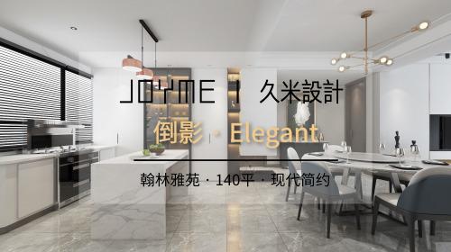 翰林雅苑 140平 现代简约