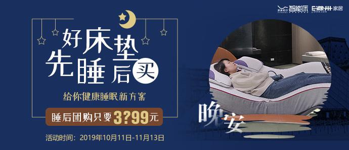 【E滁州建材约团NO.75期】先睡后买#特立独行的好床垫#团购价只需3?99元!