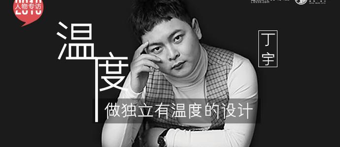 《人物专访》亭诚一品设计师丁宇:用心,做独立有温度的设计。