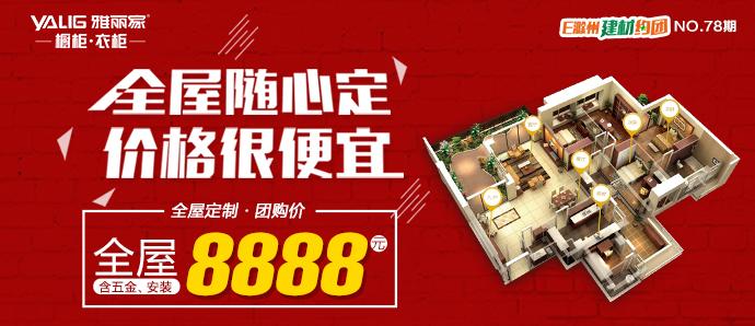 【E滁州建材约团NO.78期】衣柜699元/平,全屋团购8888元!