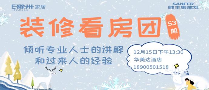 【NO.53期装修看房团】12月15日带上户型图和你的疑问,和小编一起实地学装修!