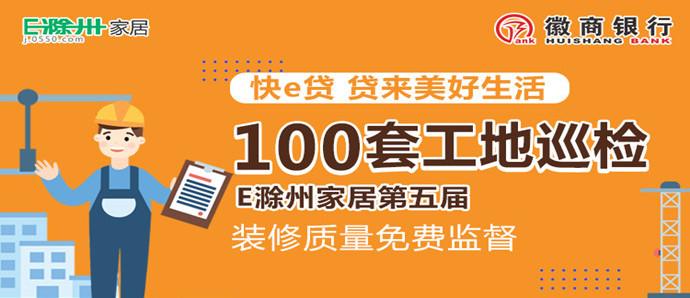 送福利啦!E滁州家居第五届工地大巡检,征集装修工地,免费帮你监督质量!