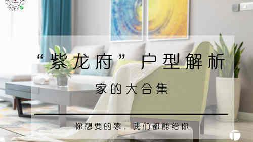 """""""紫龙府""""户型解析合集  每个户型都有它最美的设计"""