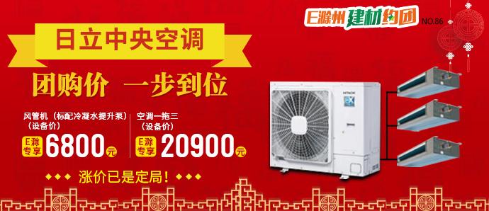 中央空调年后涨价成定局,团购价一步到位:日立一拖三仅售20900元!